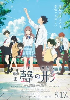 Форма голоса / Koe no Katachi [2016]