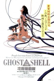 Призрак в доспехах / Ghost in the Shell [1995]